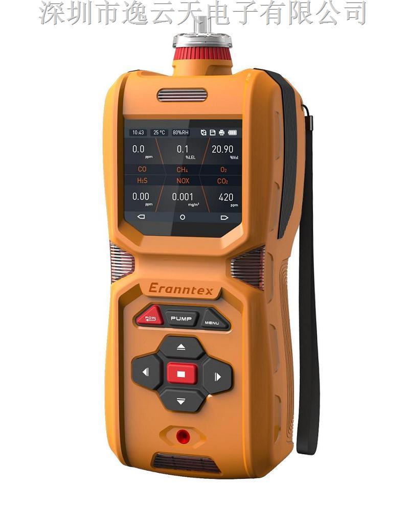MS600便攜式六合一氣體檢測儀