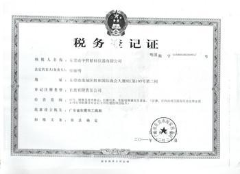公司國稅登記