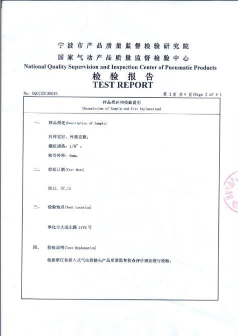 國家氣動質量監督檢驗中心2
