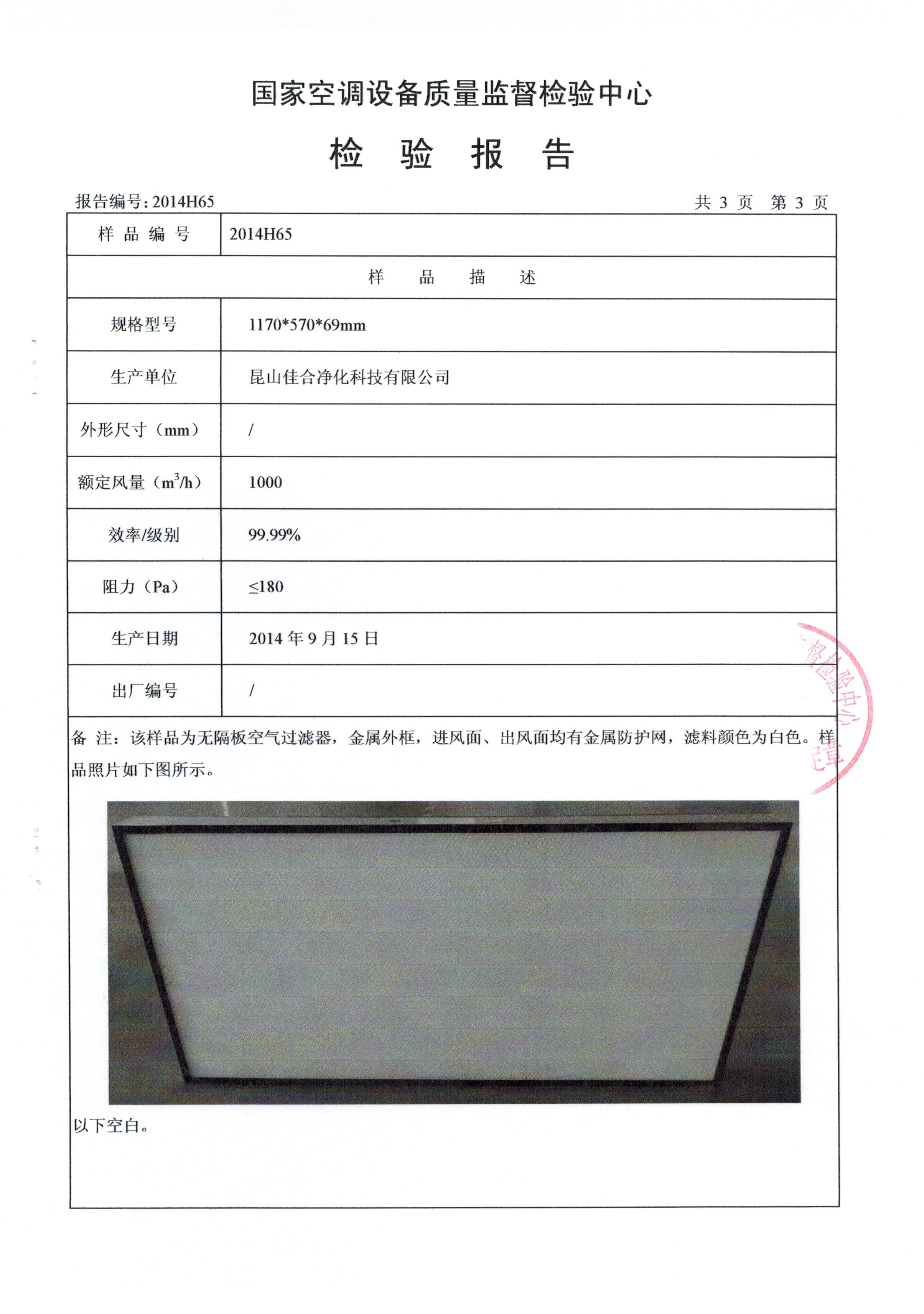 高效过滤器第三方检测报告3