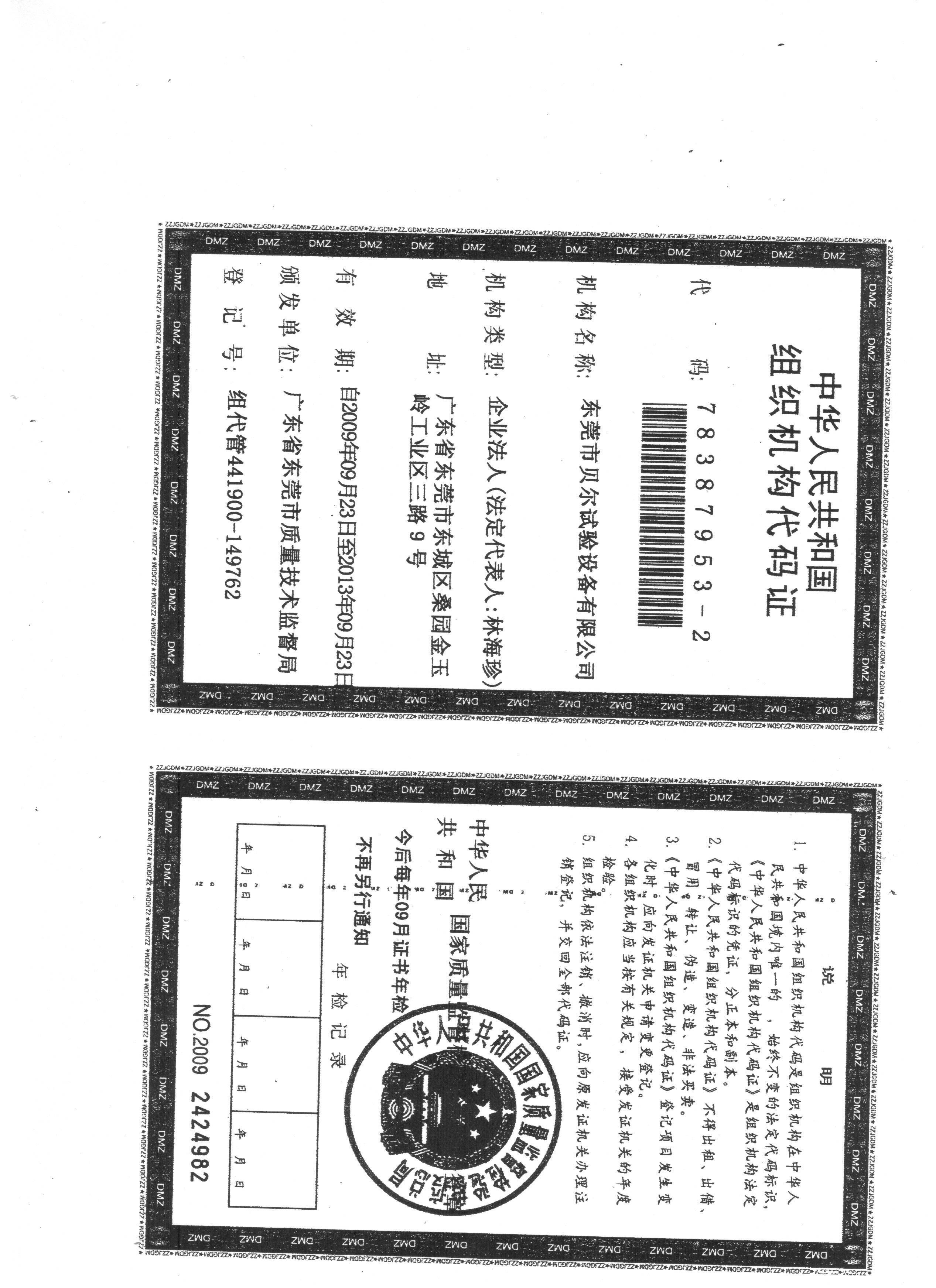 貝爾組織機構代碼證