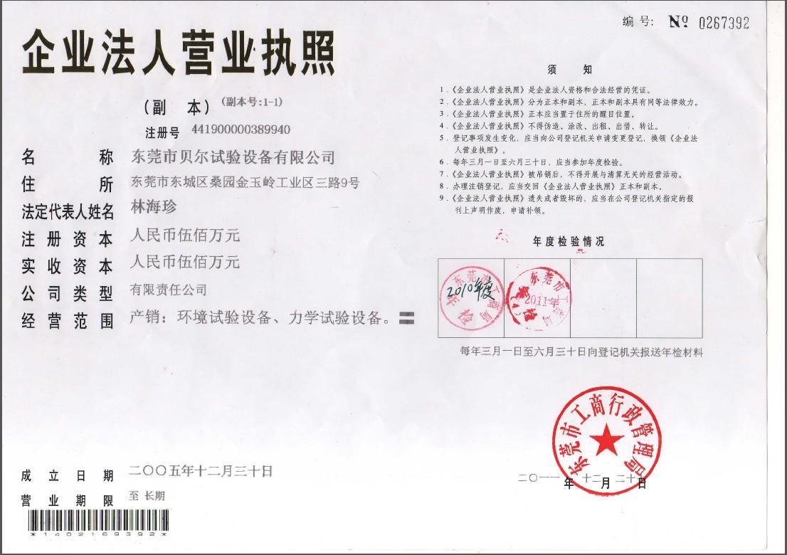 貝爾稅務登記照