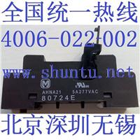 AY33001继电器模块组12VDC松下继电器Panasonic relay现货 AY33001