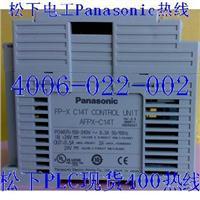 现货Panasonic可编程控制器FPX-C14T松下PLC型号AFPX-C14T松下电器PLC FPX-C14T