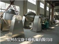 SZG双锥回转真空干燥机厂家选择宝康