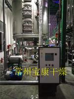 PLG盘式连续干燥机