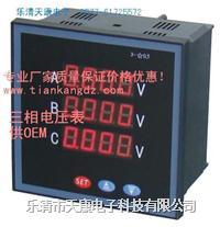LCM220智能数显电压表 单相数显表