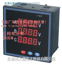 AT29V-92,AT29V-93三相电压表 AT29V-92,AT29V-93