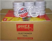 GOOT助焊膏 BS-15/BS-10/BS-850