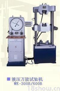 万能材料试验机 WE-300B