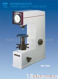 洛氏硬度机 HR-150A