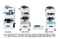 显微硬度计/数显显微硬度计 HX-500/1000/HXD-1000