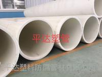 FRPP管材 dn20-800mm