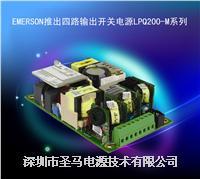 Emerson电源推出四路输出AC/DC开关电源新品LPQ202-M--圣马电源专业代理进口电源