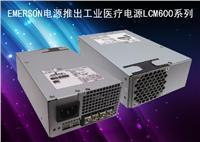 Emerson推出新品工业,医疗电源LCM600L--圣马电源专业代理进口电源 LCM600L