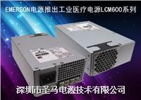 Emerson推出新品工业,医疗电源LCM600N--圣马电源专业代理进口电源 LCM600N