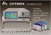 CHT8000 HK800X数据记录仪 CHT8000 HK800X 说明书 参数 苏州价格