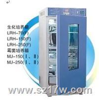 生化培養箱LRH-70F LRH-70F  LRH-150  LRH-250  LRH-500 LRH-1000F 說明書 參
