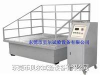 大型模拟运输振动试验台