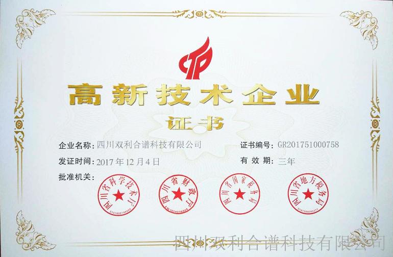 双利合谱高新技术企业证书