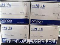 欧姆龙电极保持器PS-3S,PS-4S,PS-5S