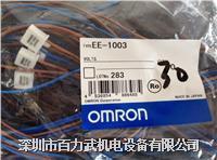 欧姆龙开关连接件 EE-1001,EE-1002 EE-1003 EE-SPX402-W2A