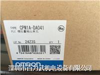 欧姆龙plc,CPM1A-DA041,CPM1A-DA001,PM1A-DA002