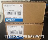 欧姆龙CJ1W-ID201,CJ1W-OC211 ,CJ1W-IC101,CJ1W-II101 CJ1W-ID201,CJ1W-OC211 ,CJ1W-IC101,CJ1W-II101