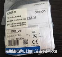 欧姆龙光电开关E3ZM-V61  E3ZM-CR81 E3ZM-V81 欧姆龙光电开关E3ZM-V61  E3ZM-CR81 E3ZM-V81