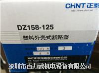 正泰空气开关DZ47-60 D10 D32 DZ158-125 D100A? 3P DZ47-60 D10 D32 DZ158-125 D100A? 3P