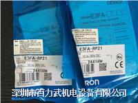 欧姆龙开关 E3FA-DP22 E3FA-RP21  E3FA-TP21 E3FA-DP21