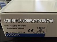 欧姆龙开关 A165E-M-03U E3X-HD10 A165E-LS-24D-02 欧姆龙开关 A165E-M-03U E3X-HD10 A165E-LS-24D-02