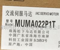 松下伺服马达 MUMA022P1T MKDET1310P