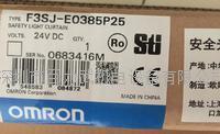 欧姆龙光栅 F3SJ-E0385P25  F3SJ-E0385N25 F3SJ-A0995P30 欧姆龙光栅 F3SJ-E0385P25  F3SJ-E0385N25 F3SJ-A0995P30