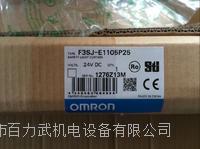 OMRON欧姆龙F3SJ-E1105N25 OMRON欧姆龙F3SJ-E1105N25