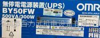 欧姆龙UPS电源   BY50FW