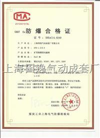 防爆电磁阀,Q25D-20-B  Q25D2-20-B  Q25D2-25-B