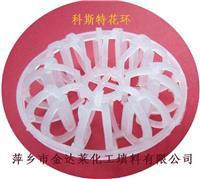 塑料花环填料