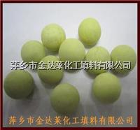 SW活性瓷球 SW-1钼镍型 SW-2镍钨型 SW-3钴钼型