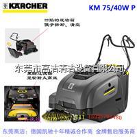 手推式扫地机 KM75/40WBP