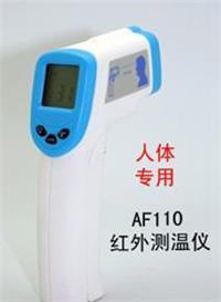 红外人体测温仪计