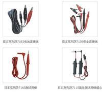 共立仪器专用测试线 7083、7159、7165、7115