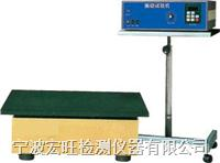 (纯调频)三轴(1~99.9Hz) 吸合式电磁振动台