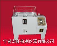 可程式盐雾试验机 HW-60
