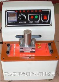 国标油墨脱色耐磨擦试验机 HW-1040