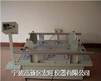 机械式振动试验机宁波哪里生产