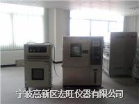 低温交变湿热试验箱 HW-150L