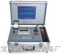 供应电缆故障测试仪(厂家直销.高性价比.质保三年) PL-JZY