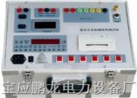 六氟化硫高压开关特性测试仪,上等服务,上等品质 PL-CQ03