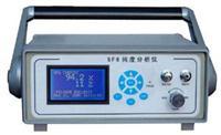 便携式SF6气体纯度分析仪 LY2000